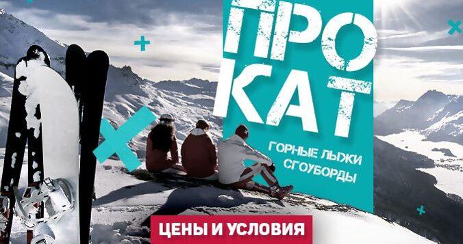 387efcb14637 Оптовая продажа · Прокат · Оптовая продажа · Прокат. PrevNext. 1. 2.  Катаетесь на горных лыжах или сноуборде